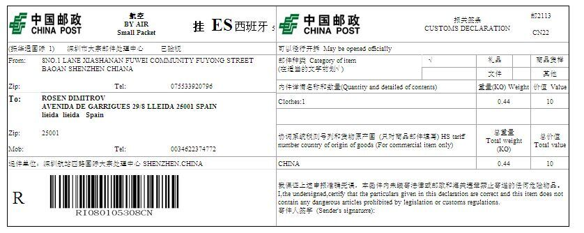 中国邮政小包标准模板