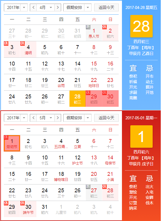 2017年五一劳动节放假通知